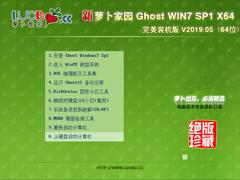 萝卜家园 GHOST WIN7 SP1 X64 完美装机版 V2019.05(64位)