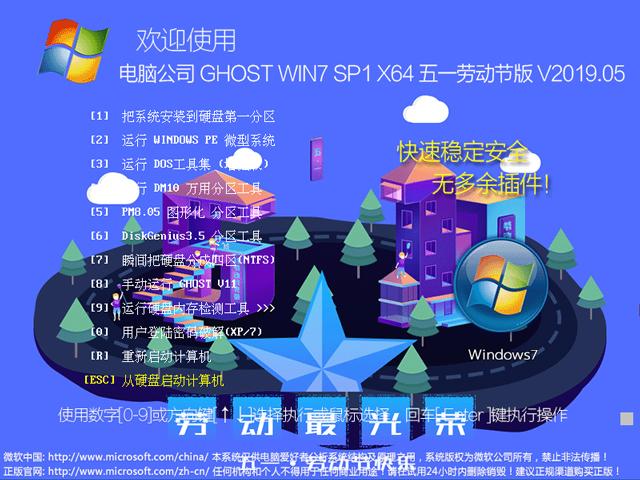 電腦公司 GHOST WIN7 SP1 X64 五一勞動節版 V2019.05(64位)