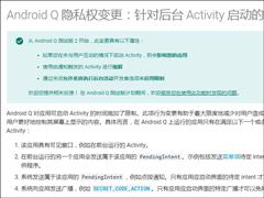 履行承诺£¡后台应用在Android Q Beta 3中无法再开启活动