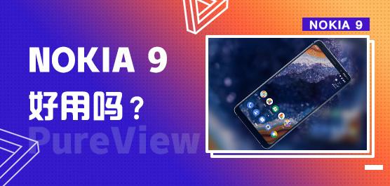 諾基亞9 PureView最新評測及消息大全