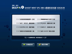 深度技术 GHOST WIN7 SP1 X86 U盘装机优化版 V2019.05£¨32位£©