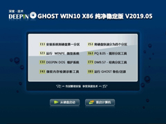 深度技术 GHOST WIN10 X86 纯净稳定版 V2019.05(32位)