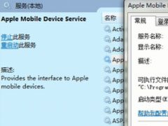 Win7怎么重啟Apple Mobile Device Service服務?