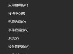 "Win10系統提示""explorer.exe應用程序錯誤""怎么解決?"
