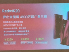 2299元起!Redmi K20宣传海报遭曝光