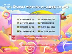 深度技術 GHOST WIN10 X64 六一兒童節版 V2019.06(64位)