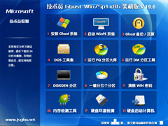 技術員聯盟 GHOST WIN7 SP1 X86 游戲體驗版 V2019.06 (32位)