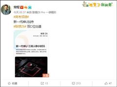 骁龙730加持!常程:联想Z6双C位出道