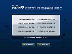 深度技術 GHOST WIN7 SP1 X86 正式優化版 V2019.07(32位)