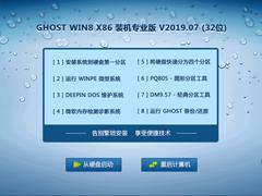 GHOST WIN8 X86 装机专业版 V2019.07 (32位)