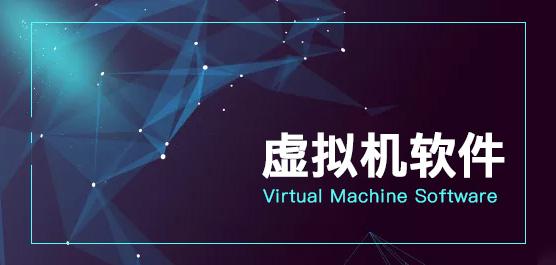 虛擬機軟件