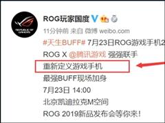"""刷新率達120Hz!ROG游戲手機2獲騰訊游戲""""最強BUFF"""""""