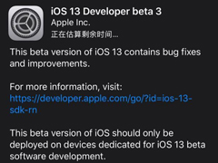 苹果推送iOS 13/iPadOS Beta 3第二版修正版