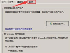 WinXP系统记事本乱码怎么解决?WinXP系统记事本乱码的解决方法