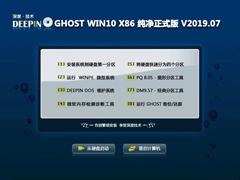 深度技术 GHOST WIN10 X86 纯净正式版 V2019.07(32位)