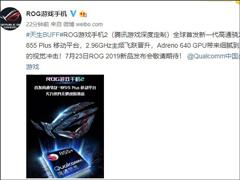 華碩:ROG游戲手機2首發驍龍855 Plus