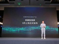 搭载鸿蒙系统?传首款荣耀智慧屏将在2019华为开发者大会上发布