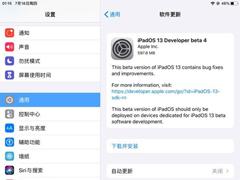 苹果推送iOS 13/iPadOS 13 Beta 4开发者预览版更新