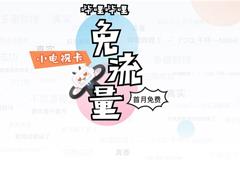 B站推出电信版小电视免流卡(附申请地址)