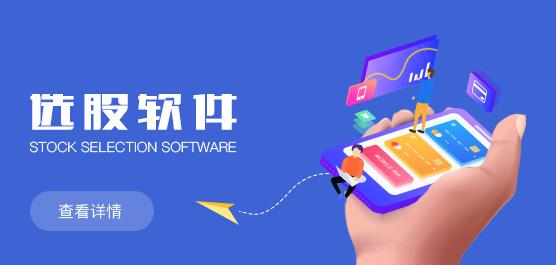选股软件哪个最好_选股软件下载