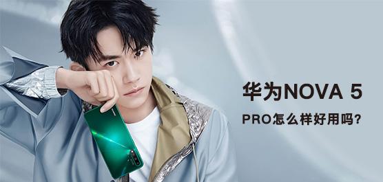 華為nova 5 Pro怎么樣好用嗎?
