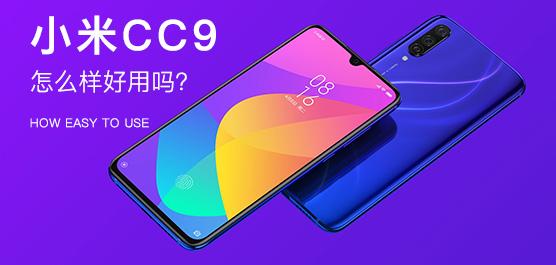 小米CC9怎么样好用吗?
