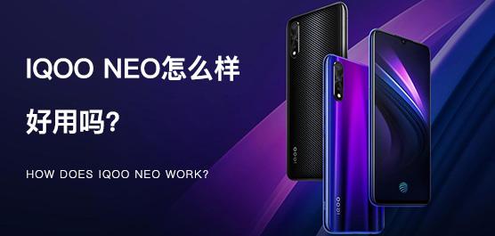 iQOO Neo怎么樣好用嗎?