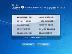 深度技术 GHOST WIN7 SP1 X64 官方标准版 V2019.08(64位)