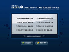 深度技術 GHOST WIN7 SP1 X86 官方標準版 V2019.08(32位)