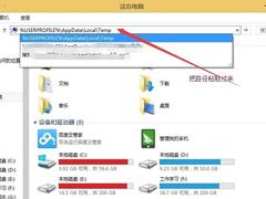 Win8系统Windows图片查看器打不开图片怎么解决?