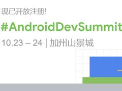 2019谷歌Android开发者峰会开启报名