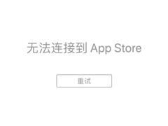 網曝部分國內蘋果用戶無法連接App Store