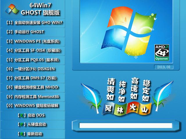 【风林火山】 GHOST WIN7 SP1 X64 万能装机版 V2019.08 (64位)