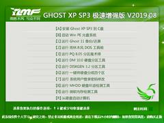 雨林木风 GHOST XP SP3 极速增强版 V2019.08