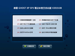 惠普 GHOST XP SP3 笔记本官方优化版 V2019.08