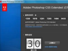 Adobe Photoshop CS5怎么破解序列号?