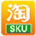 天猫淘宝SKU采集分析软件 V1.57 绿色版