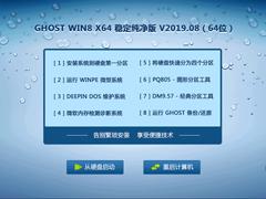 GHOST WIN8 X64 稳定纯净版 V2019.08 (64位)