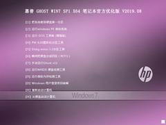 惠普 GHOST WIN7 SP1 X64 笔记本官方优化版 V2019.08 (64位)