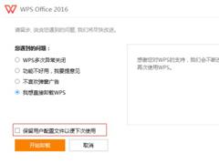 Win7 Word2016文件图标变白?Win7 Office2016图标异常修复方法分享