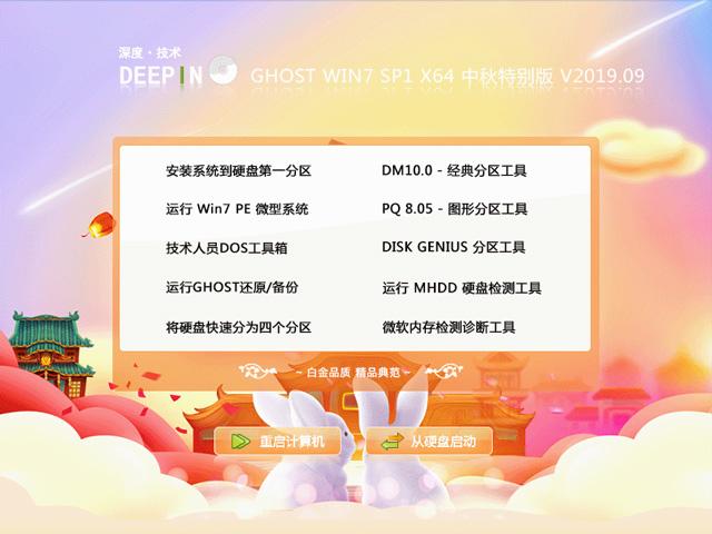 深度技术 GHOST WIN7 SP1 X64 中秋特别版 V2019.09(64位)
