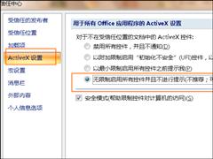 Excel宏被禁用了怎么办?Office2007取消禁用宏的方法