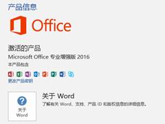 怎么查看Office2016是否激活?永久激活查看方法