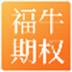 华福证券股票期权专业交易系统  V4.7.3.8 官方安装版