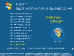 电脑公司 GHOST WIN7 SP1 X64 正式专业版 V2019.09(64位)