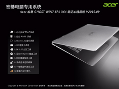 Acer 宏? GHOST WIN7 SP1 X64 笔记本通用版 V2019.09 (64位)