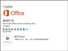 Win10 Office2013怎么激活?激活技巧分享