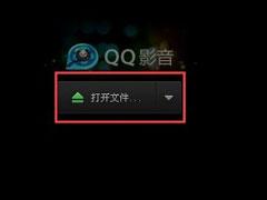 QQ影音怎么用?QQ影音使用教程分享