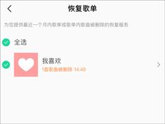 QQ音乐怎么恢复删除的歌?删除歌曲恢复方法详解