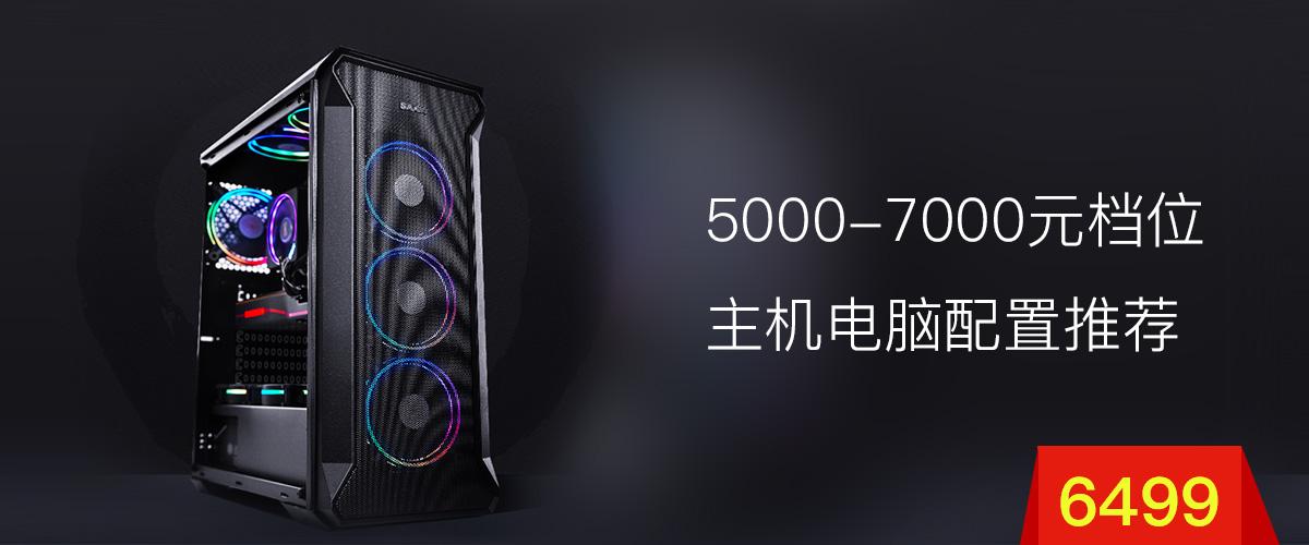 5000-7000元档位主机配置推荐